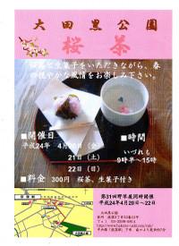 大田黒公園「桜茶」
